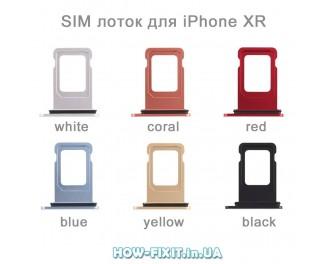 Лоток SIM-карты для iPhone XR оригинал