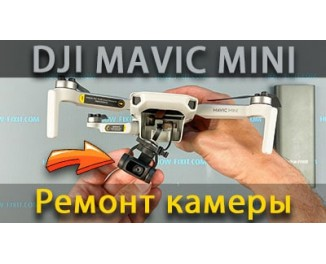 Dji Mavic Mini восстановление камеры после падения квадрокоптера