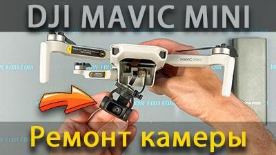 Dji mavic mini відновлення камери