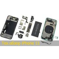 iPhone 11 технический обзор