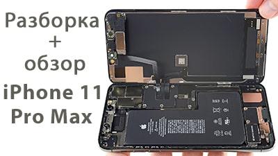 Разборка и технический обзор iPhone 11 Pro Max