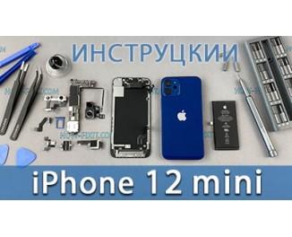 Инструкции по ремонту iPhone 12 Mini