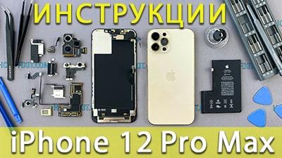 Инструкции по ремонту iPhone 12 Pro Max