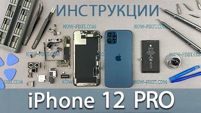 Инструкции по ремонту iPhone 12 Pro