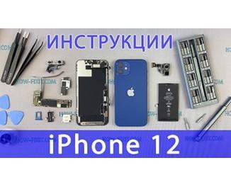 Инструкции по ремонту iPhone 12