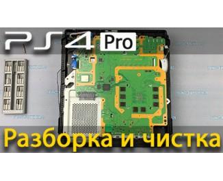 Разборка PS4 Pro чистка от пыли и замена термопасты