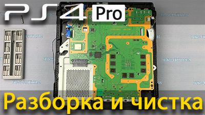 Як розібрати PS4 Pro почистити від пилу та замінити термопасту