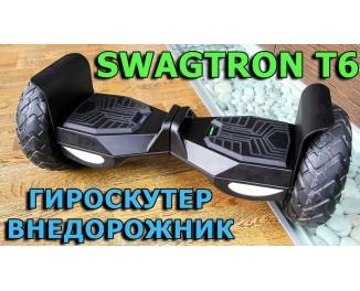 Обзор гироскутера Swagtron T6