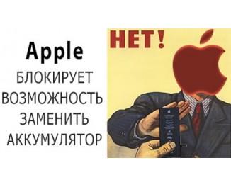 Apple препятствует самостоятельно замене батарей на iPhone