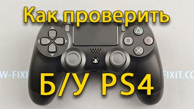 Як перевірити PS4 при покупці з рук
