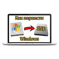 Перенос системы на SSD