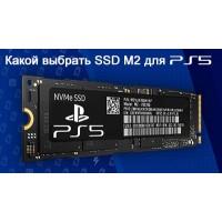 Какой выбрать M2 SSD для PS5